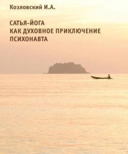 """Козловский И.А. """"Сатья-йога как духовное приключение психонавта"""""""