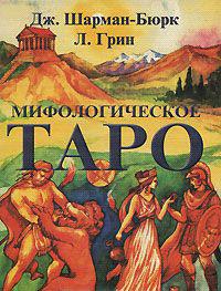 Мифологическое Таро