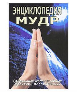 Неаполитанский С.М. «Энциклопедия мудр»