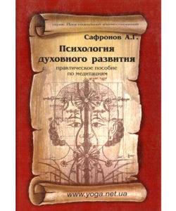 Сафронов А.Г. «Психология духовного развития»