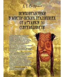 Сафронов А.Г. «Психопрактики в мистических традициях от архаики до современности»