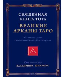 Шмаков В. «Священная Книга Тота»