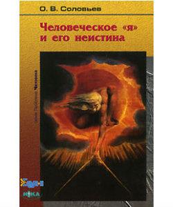 Соловьев О.В. «Человеческое «я» и его неистина»