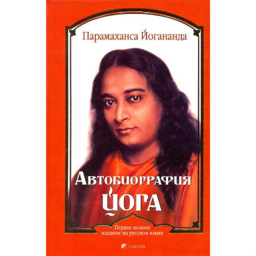 Парамаханса Йогананда «Автобиография йога»