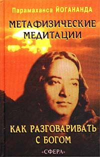 """арамаханса Йогананда """"Метафизические медитации"""""""