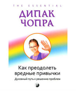 """Дипак Чопра """"Как преодолеть вредные привычки"""""""