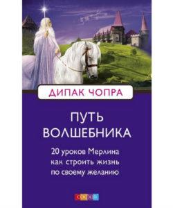 Дипак Чопра «Путь волшебника»