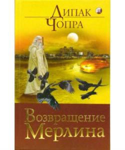 Дипак Чопра «Возвращение Мерлина»