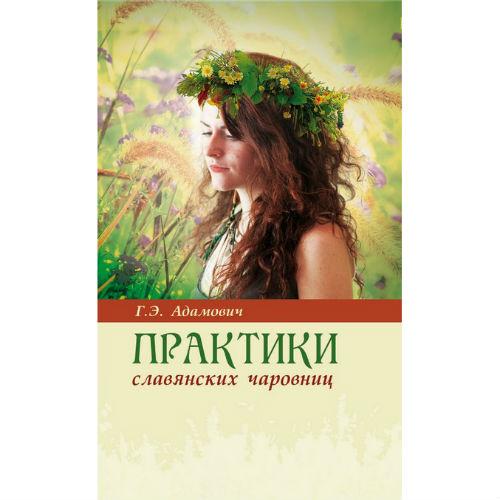 Адамович Г.Э. «Практики славянских чаровниц»