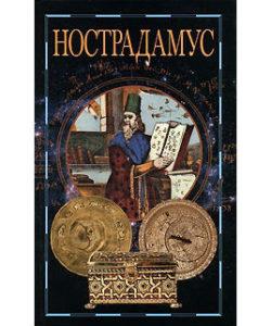 Адамчик Мирослав «Нострадамус»