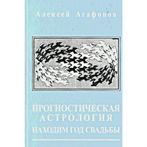 Агафонов А. «Прогностическая астрология. Задачник» часть 2