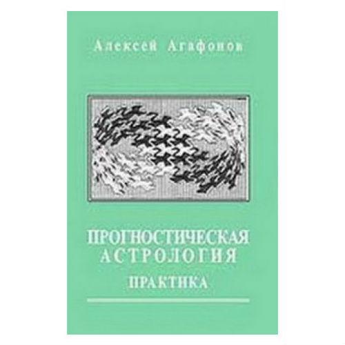 Агафонов А. «Прогностическая астрология. Практика»