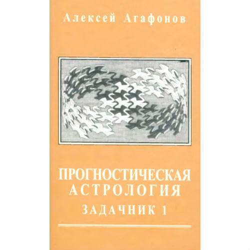 Агафонов А. «Прогностическая астрология. Задачник» часть 1