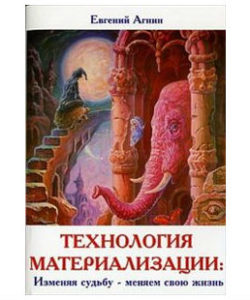 Агнин Е. «Технология материализации»