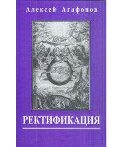 Агафонов А. «Ректификация»