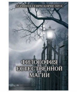 Агриппа Г. «Философия естественной магии»