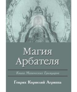 Агриппа Г.К. «Магия Арбателя»