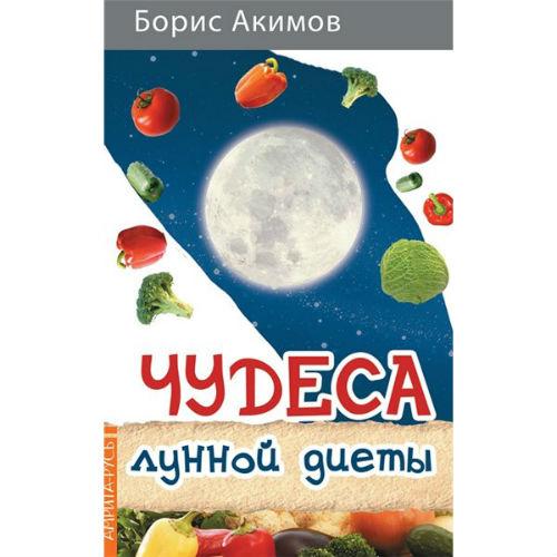 """Акимов Б. """"Чудеса лунной диеты"""""""