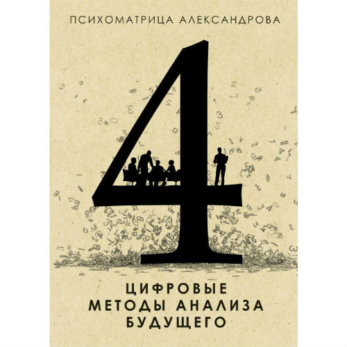 """Александров А. """"Цифровые методы анализа будущего"""""""