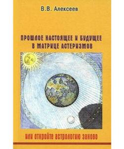Алексеев В.В. «Прошлое, настоящее и будущее в матрице астеризмов»