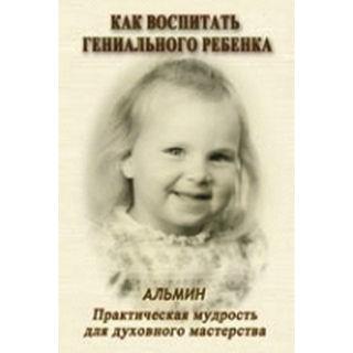 Альмин «Как воспитать гениального ребенка»