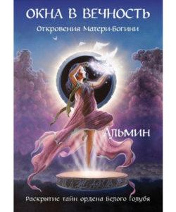 Альмин «Окна в вечность»