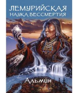 Альмин «Лемурийская наука бессмертия»
