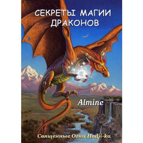 Альмин «Секреты магии драконов»