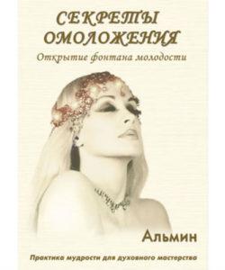 Альмин «Секреты омоложения»