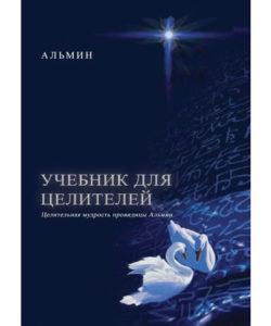 Альмин «Учебник для целителей»