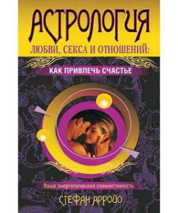 Арройо С. «Астрология любви, секса и отношений»