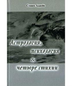 Арройо С. «Астрология, Психология и четыре стихии»