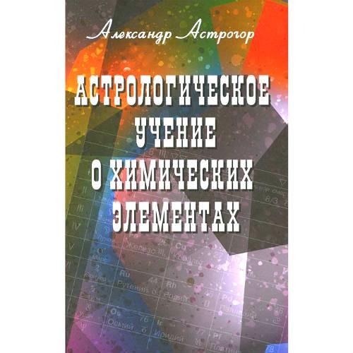 """Астрогор А. """"Астрологическое учение о химических элементах"""""""