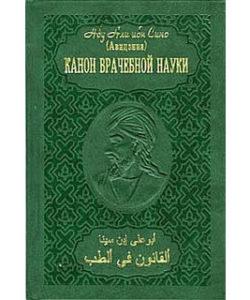 Абу Али ибн Сина «Канон врачебной науки»