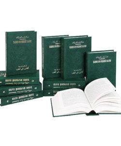 "Абу Али ибн Сина ""Канон врачебной науки"""