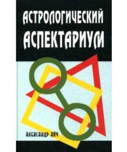 Айч А. «Астрологический аспектариум»