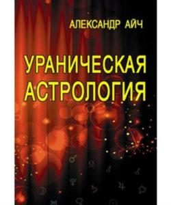"""Айч А. """"Ураническая астрология"""""""