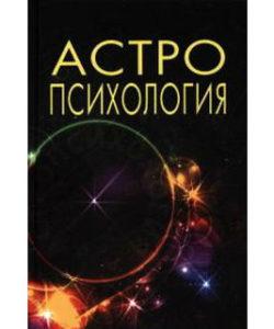 Айч А. «Астропсихология»