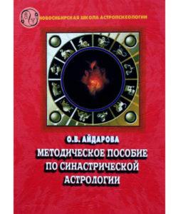 Айдарова О. «Методическое пособие по синастрической астрологии»