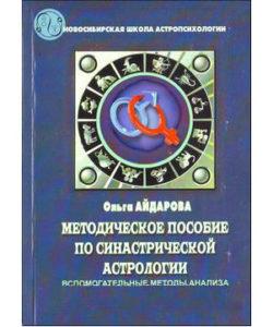 Айдарова О. «Методическое пособие по синастрической астрологии 2»