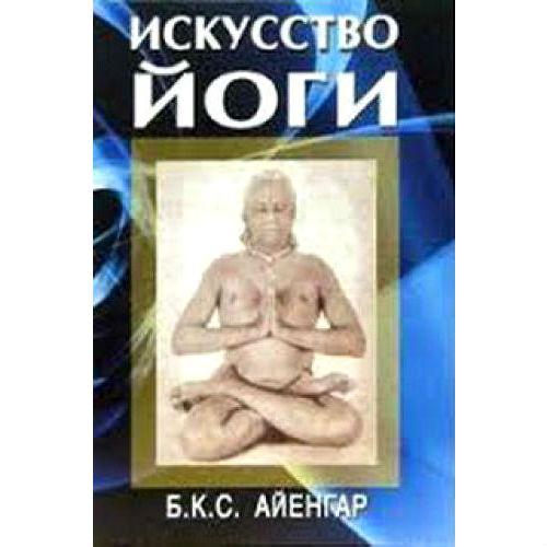 Б.К.С. Айенгар «Искусство йоги»