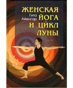 Б.К.С. Айенгар «Женская йога и цикл Луны»
