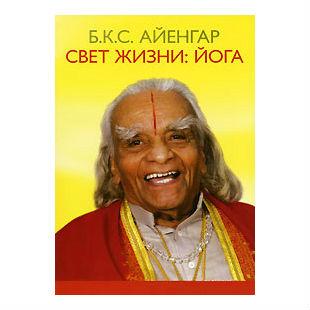 Б.К.С. Айенгар «Свет жизни: Йога»