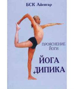 Б.К.С. Айенгар «Йога Дипика»