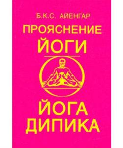 Б.К.С. Айенгар «Прояснение йоги. Йога Дипика»