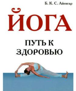 Б.К.С. Айенгар «Йога. Путь к здоровью»