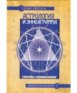 Айссель С. «Астрология и Эннеаграмма»