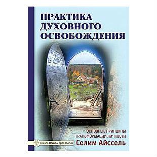 Айссель С. «Практика духовного освобождения»