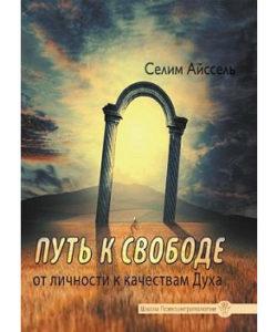 Айссель С. «Путь к свободе»
