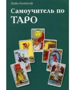 Банцхаф Х. «Самоучитель по Таро»